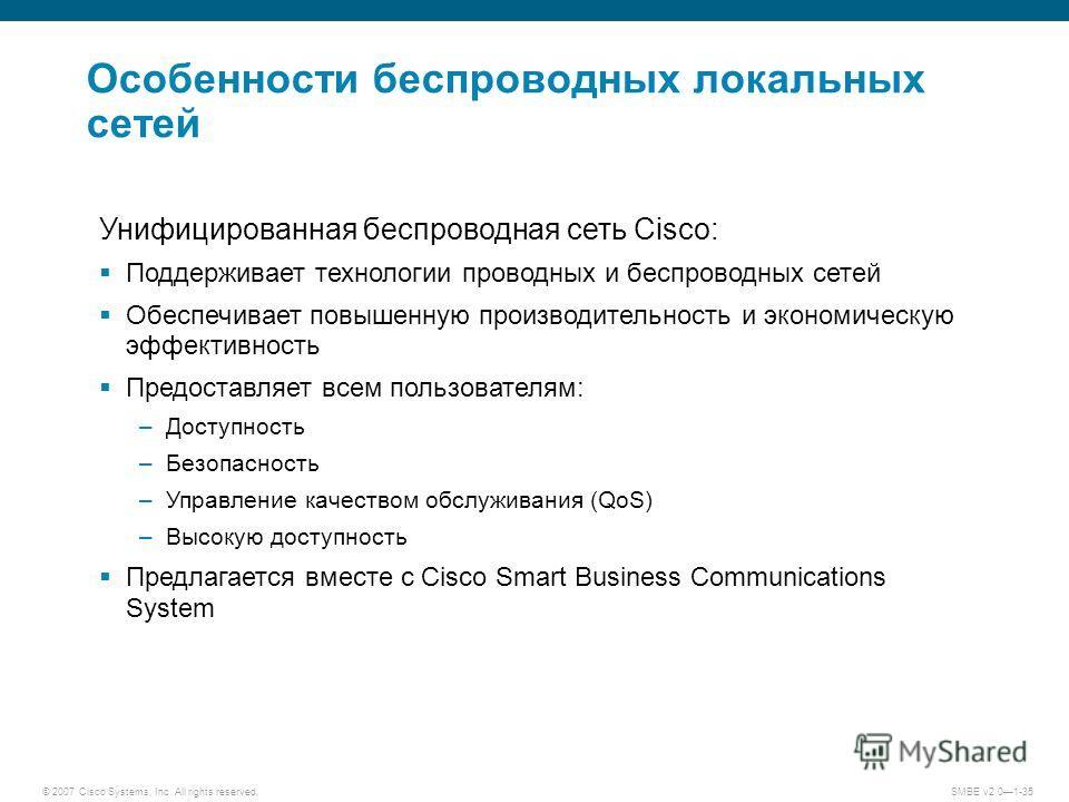 © 2007 Cisco Systems, Inc. All rights reserved. SMBE v2.01-35 Особенности беспроводных локальных сетей Унифицированная беспроводная сеть Cisco: Поддерживает технологии проводных и беспроводных сетей Обеспечивает повышенную производительность и эконом