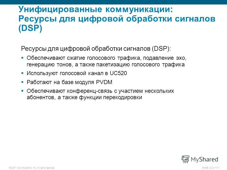 © 2007 Cisco Systems, Inc. All rights reserved. SMBE v2.01-41 Унифицированные коммуникации: Ресурсы для цифровой обработки сигналов (DSP) Ресурсы для цифровой обработки сигналов (DSP): Обеспечивают сжатие голосового трафика, подавление эхо, генерацию