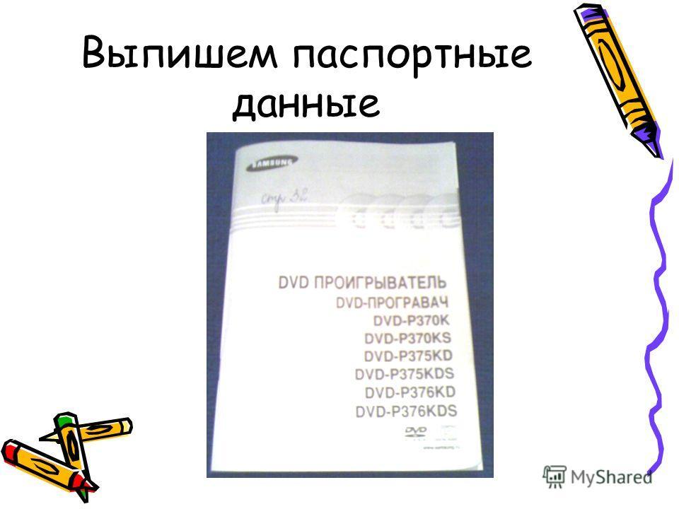 Выпишем паспортные данные