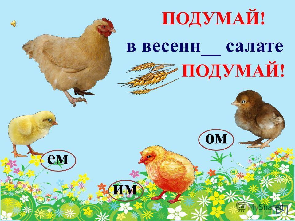 в весенн__ салате ем им ом ПОДУМАЙ!