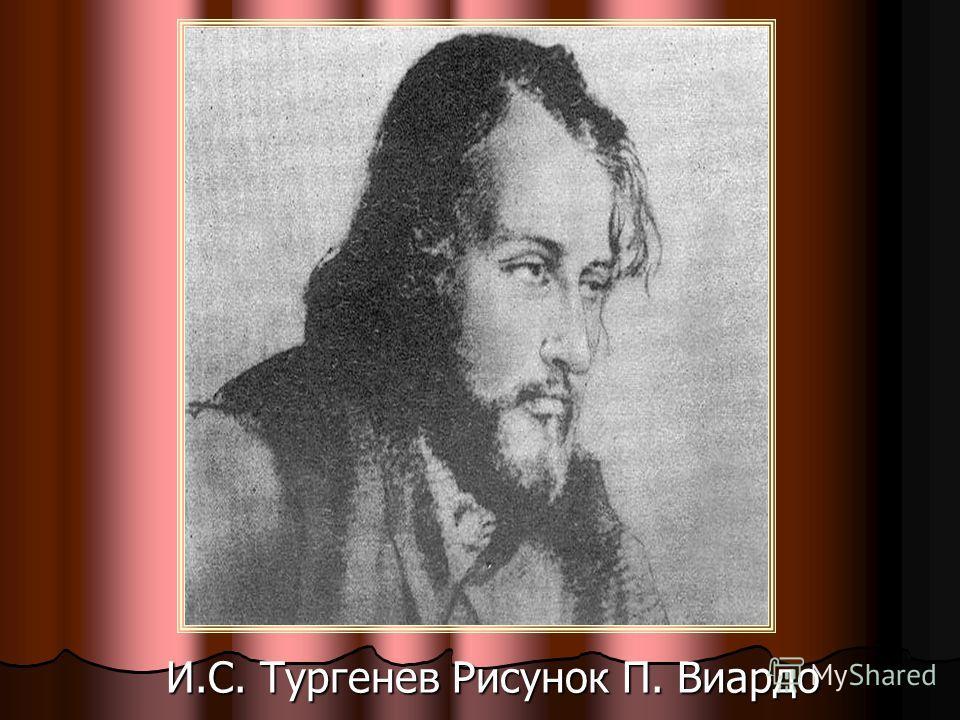 И.С. Тургенев Рисунок П. Виардо