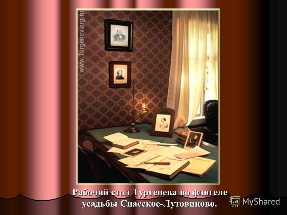 Рабочий стол Тургенева во флигеле усадьбы Спасское-Лутовиново.