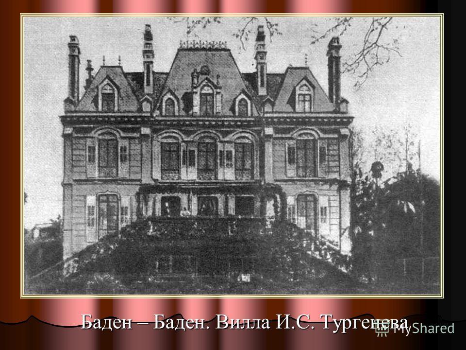 Баден – Баден. Вилла И.С. Тургенева