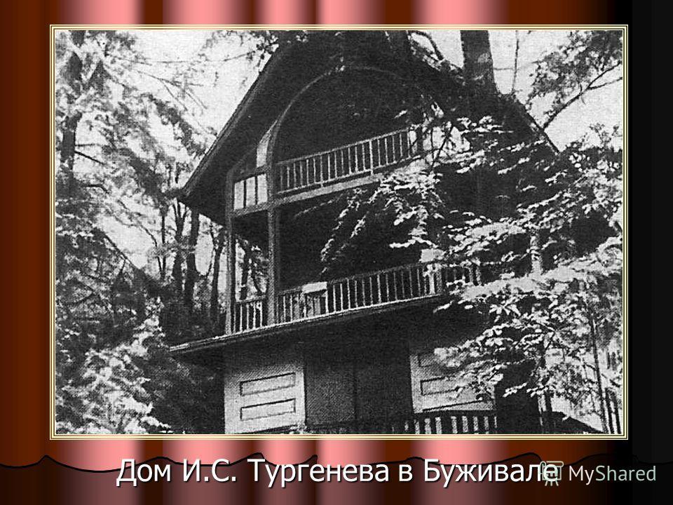Дом И.С. Тургенева в Буживале
