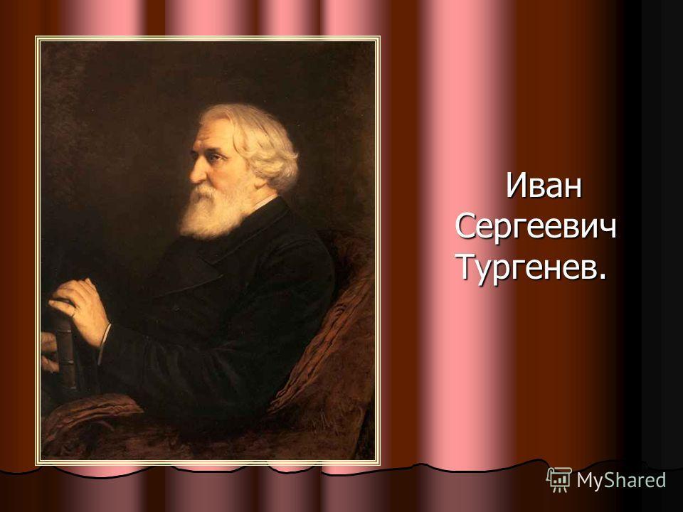 Иван Сергеевич Тургенев. Иван Сергеевич Тургенев.