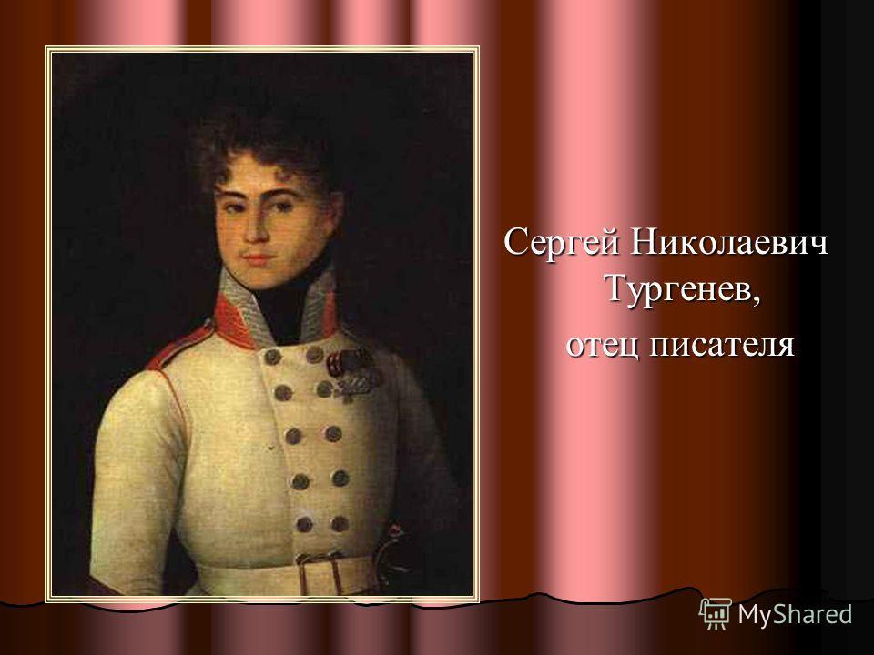 Сергей Николаевич Тургенев, отец писателя отец писателя