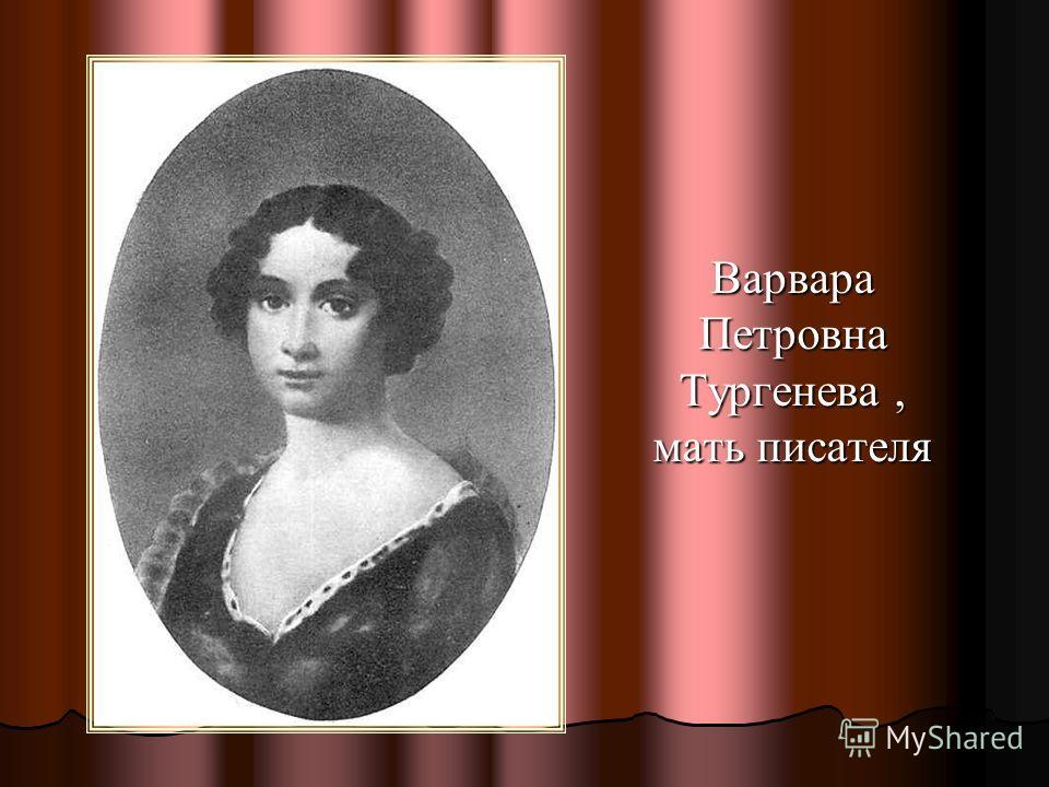 Варвара Петровна Тургенева, мать писателя
