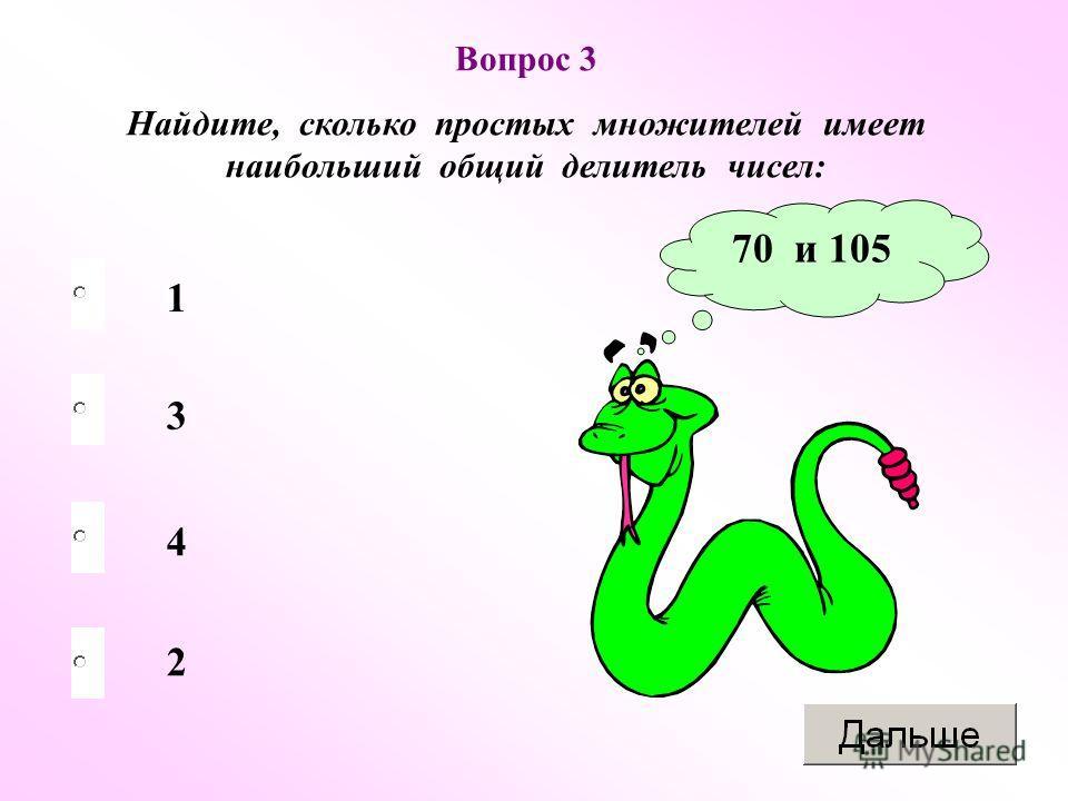 2 3 4 1 Вопрос 3 Найдите, сколько простых множителей имеет наибольший общий делитель чисел: 70 и 105
