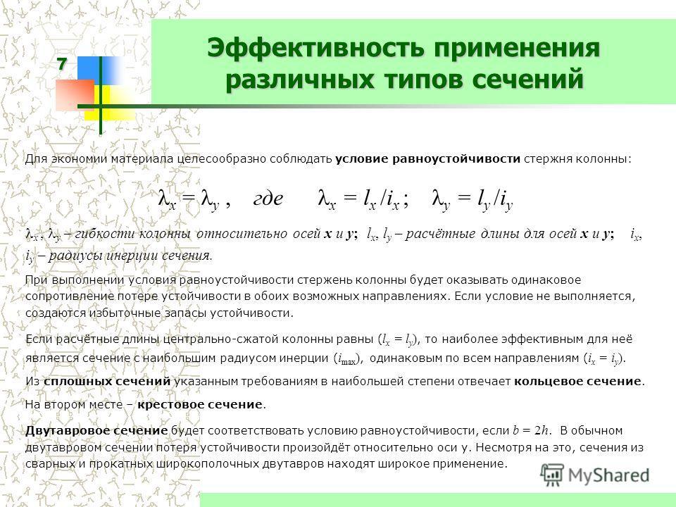 7 Эффективность применения различных типов сечений Для экономии материала целесообразно соблюдать условие равноустойчивости стержня колонны: x = y, где x = l x /i x ; y = l y /i y x, y – гибкости колонны относительно осей x и y; l x, l y – расчётные