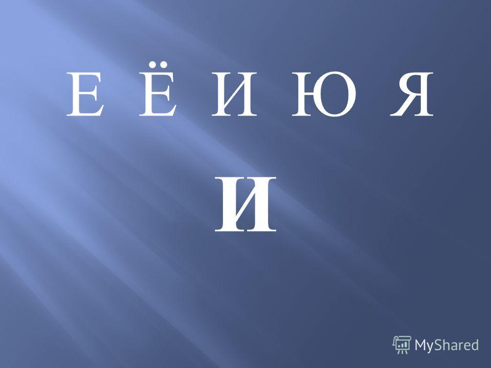 Е Ё И Ю Я И
