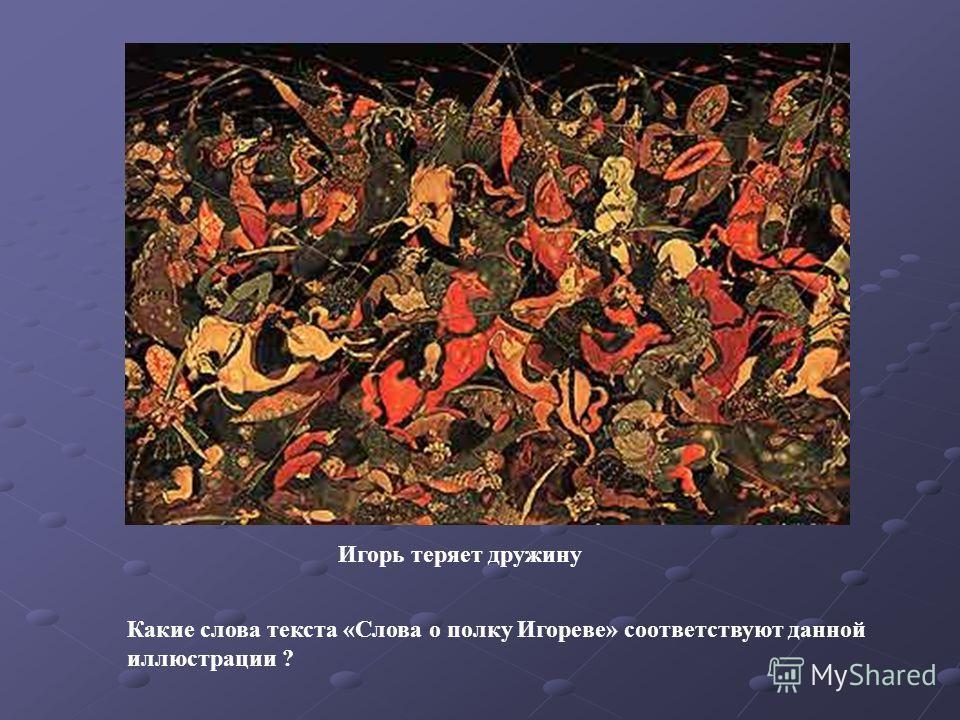 Игорь теряет дружину Какие слова текста «Слова о полку Игореве» соответствуют данной иллюстрации ?