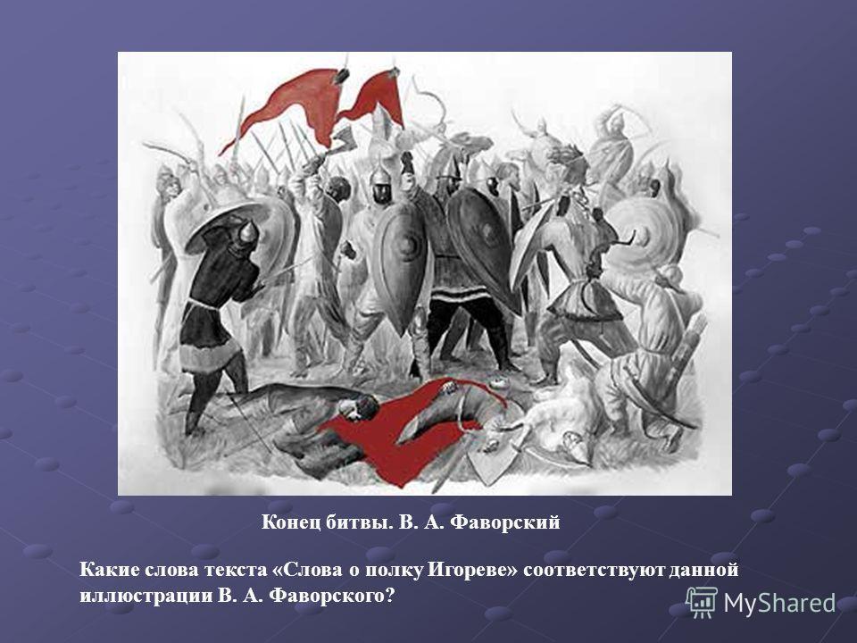 Конец битвы. В. А. Фаворский Какие слова текста «Слова о полку Игореве» соответствуют данной иллюстрации В. А. Фаворского?