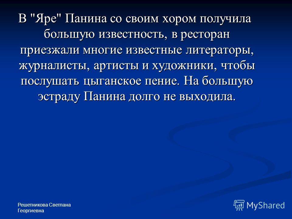 Решетникова Светлана Георгиевна В