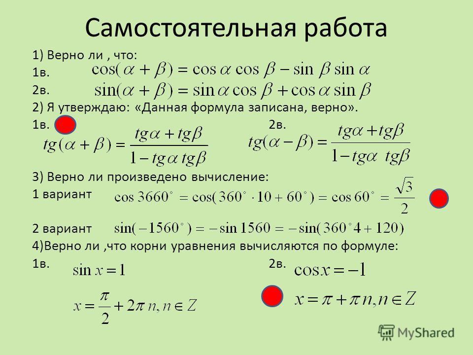 1) Верно ли, что: 1 в. 2 в. 2) Я утверждаю: «Данная формула записана, верно». 1 в. 2 в. 3) Верно ли произведено вычисление: 1 вариант 2 вариант 4)Верно ли,что корни уравнения вычисляются по формуле: 1 в. 2 в. Самостоятельная работа
