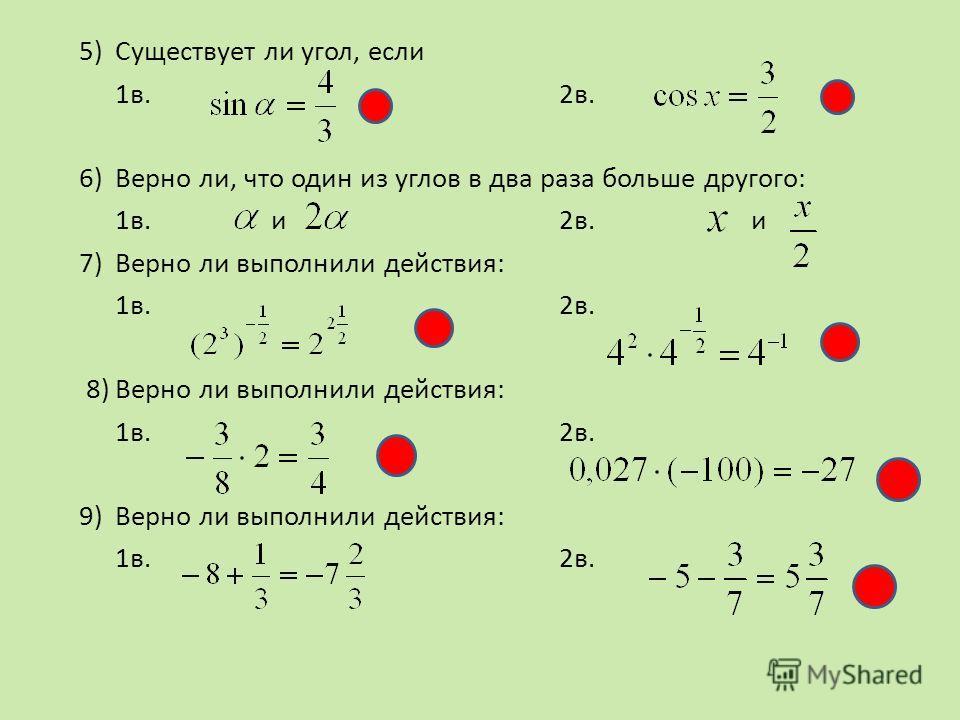 5)Существует ли угол, если 1 в. 2 в. 6)Верно ли, что один из углов в два раза больше другого: 1 в. и 2 в. и 7)Верно ли выполнили действия: 1 в. 2 в. 8)Верно ли выполнили действия: 1 в. 2 в. 9)Верно ли выполнили действия: 1 в. 2 в.