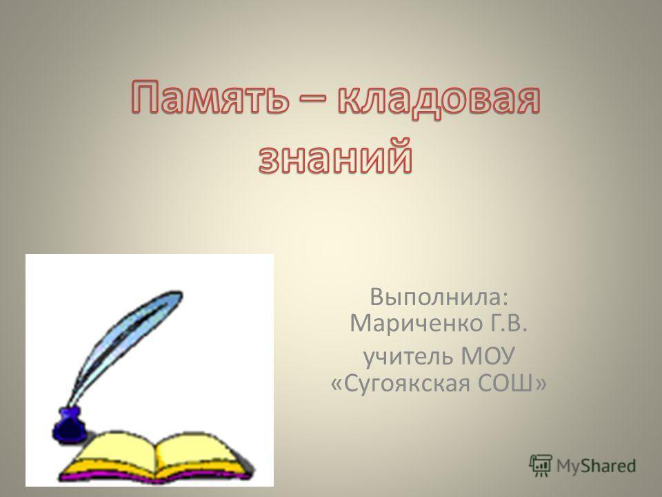 Выполнила: Мариченко Г.В. учитель МОУ «Сугоякская СОШ»