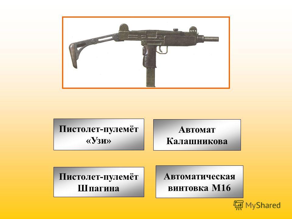 Пистолет-пулемёт «Узи» Автомат Калашникова Автоматическая винтовка М16 Пистолет-пулемёт Шпагина