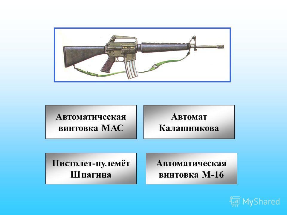 Автоматическая винтовка МАС Автомат Калашникова Пистолет-пулемёт Шпагина Автоматическая винтовка М-16