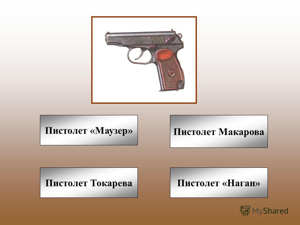 Пистолет «Маузер» Пистолет Токарева Пистолет «Наган» Пистолет Макарова