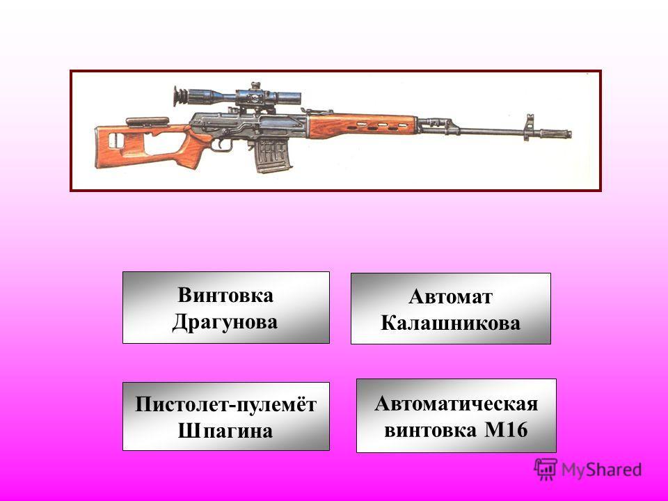 Винтовка Драгунова Автомат Калашникова Автоматическая винтовка М16 Пистолет-пулемёт Шпагина