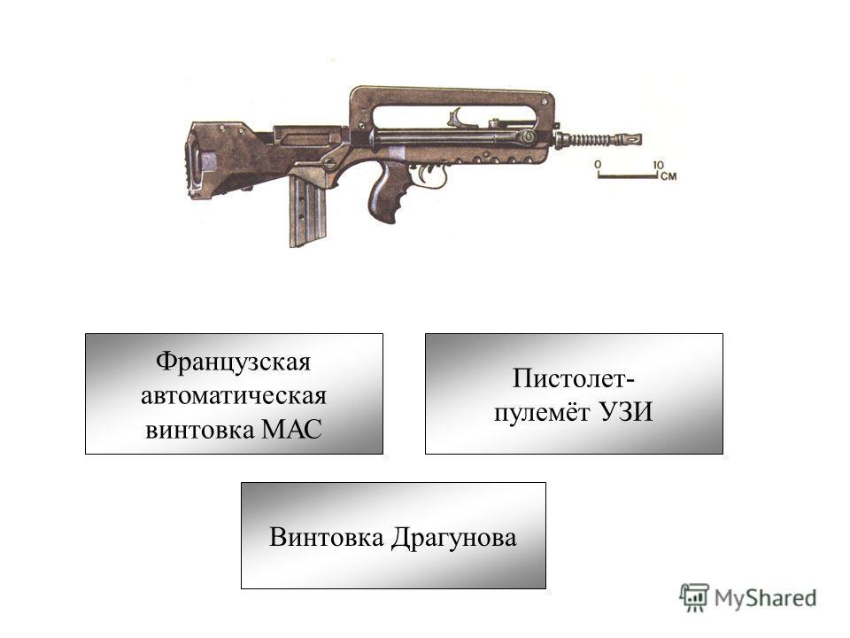 Французская автоматическая винтовка МАС Пистолет- пулемёт УЗИ Винтовка Драгунова
