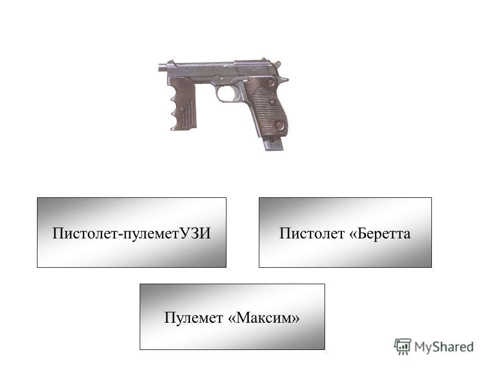 Пистолет-пулемет УЗИПистолет «Беретта Пулемет «Максим»