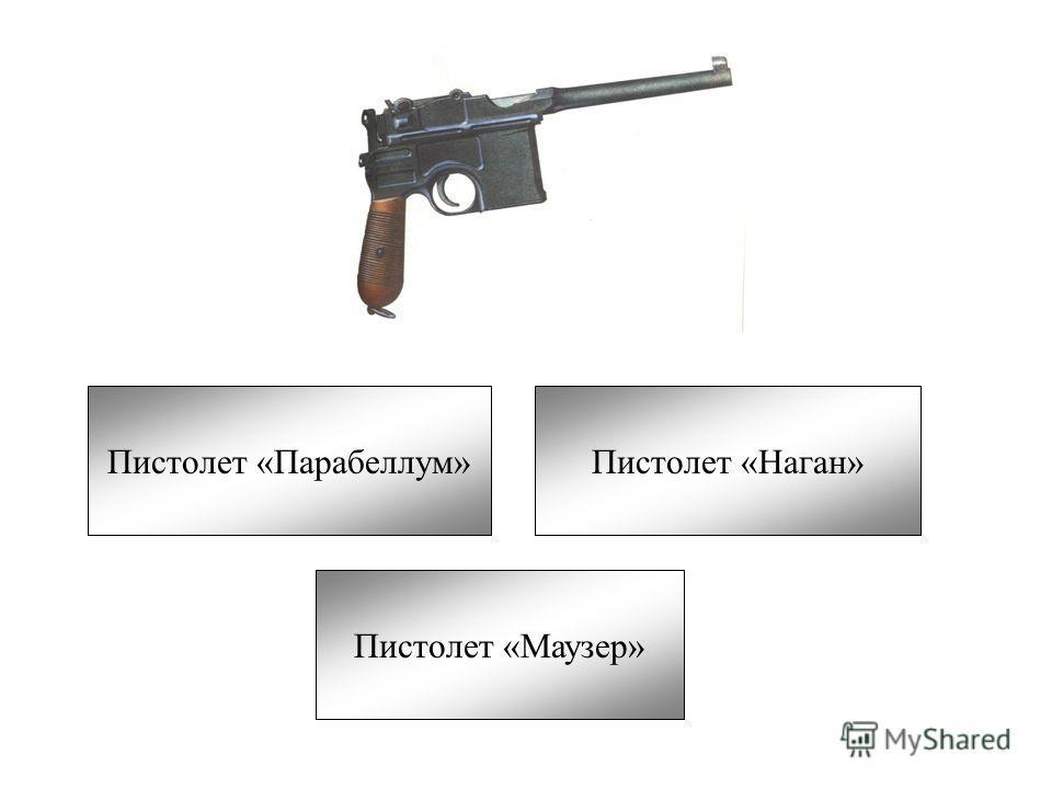 Пистолет «Парабеллум» Пистолет «Маузер» Пистолет «Наган»