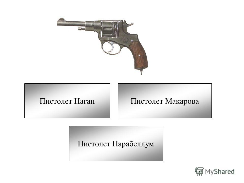 Пистолет Макарова Пистолет Наган Пистолет Парабеллум