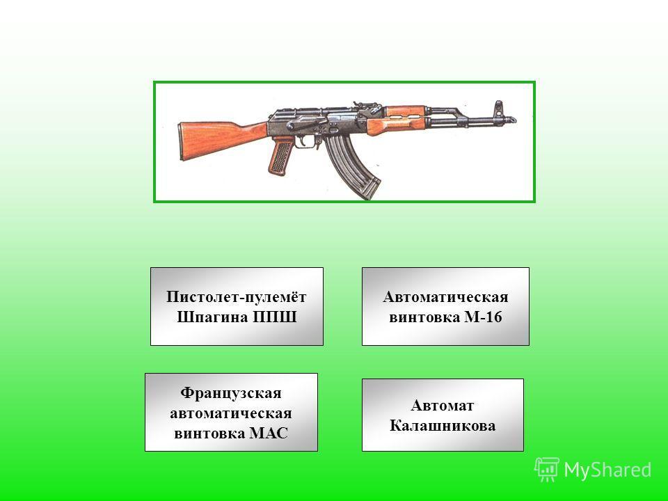 Пистолет-пулемёт Шпагина ППШ Французская автоматическая винтовка МАС Автоматическая винтовка М-16 Автомат Калашникова