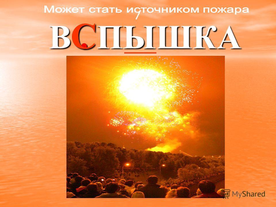 В. ПЫШКА С