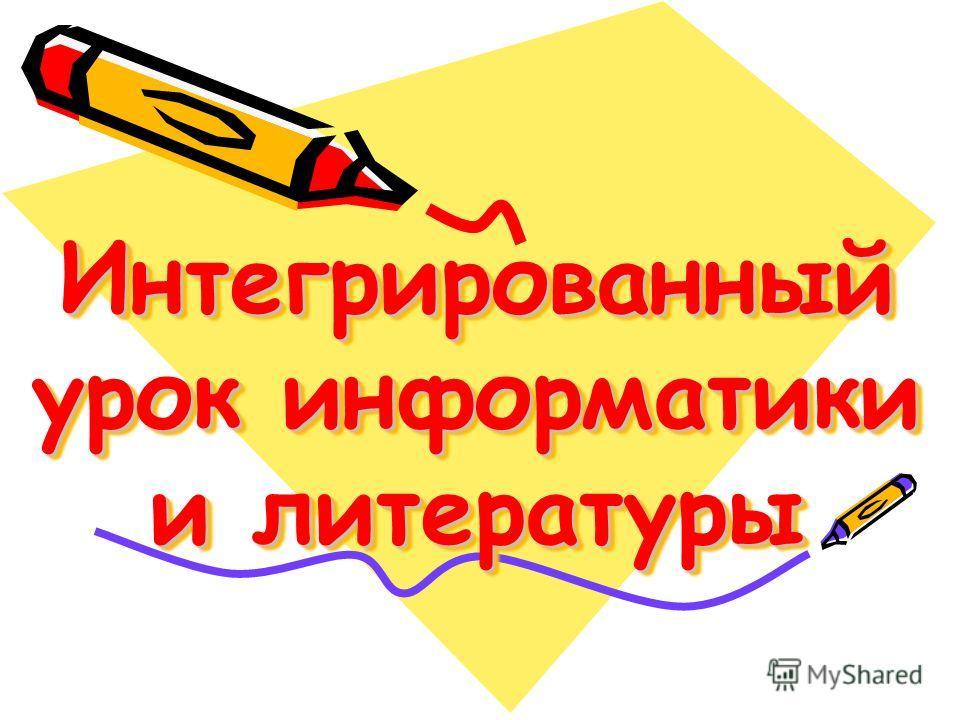 Интегрированный урок информатики и литературы