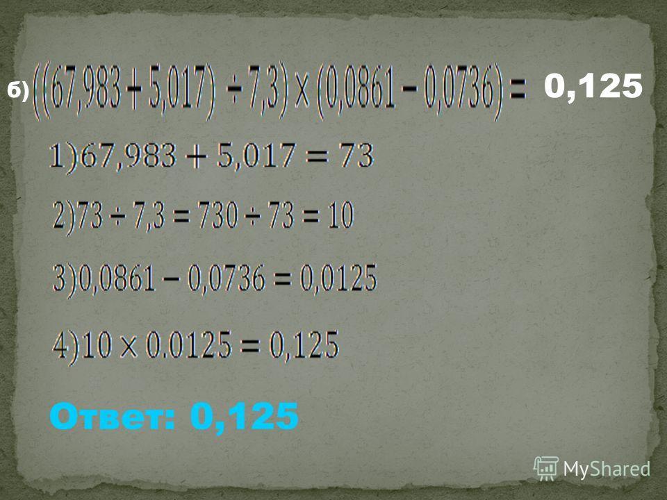 б) 0,125 Ответ: 0,125