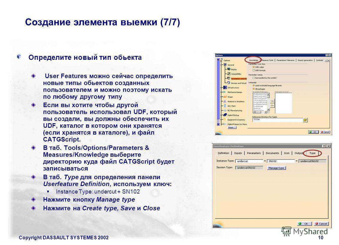 Copyright DASSAULT SYSTEMES 200210 Определите новый тип обьекта User Features можно сейчас определить новые типы обьектов созданных пользователем и можно поэтому искать по любому другому типу Если вы хотите чтобы другой пользователь использовал UDF,