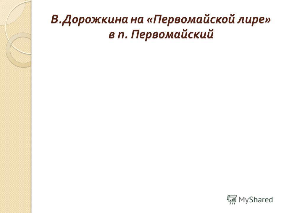 В. Дорожкина на « Первомайской лире » в п. Первомайский
