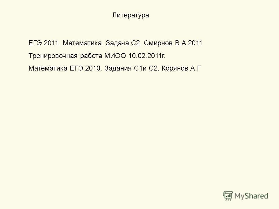Литература ЕГЭ 2011. Математика. Задача С2. Смирнов В.А 2011 Тренировочная работа МИОО 10.02.2011 г. Математика ЕГЭ 2010. Задания С1 и С2. Корянов А.Г