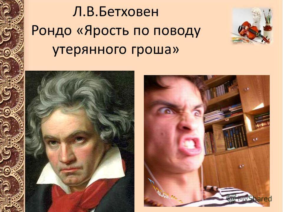 Л.В.Бетховен Рондо «Ярость по поводу утерянного гроша»