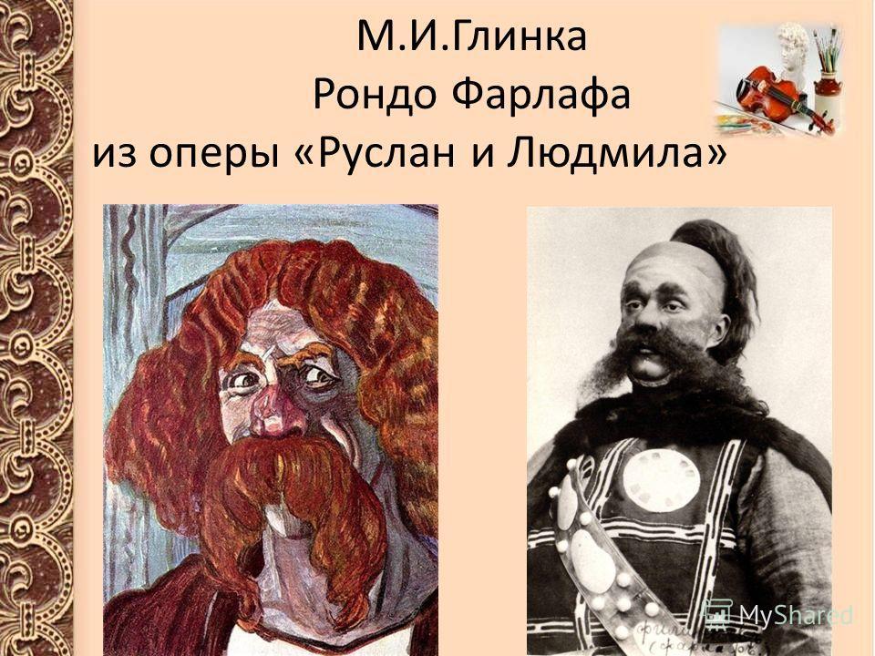 М.И.Глинка Рондо Фарлафа из оперы «Руслан и Людмила»