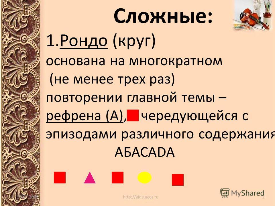 Сложные: 1. Рондо (круг) основана на многократном (не менее трех раз) повторении главной темы – рефрена (А), чередующейся с эпизодами различного содержания АБАСАDA