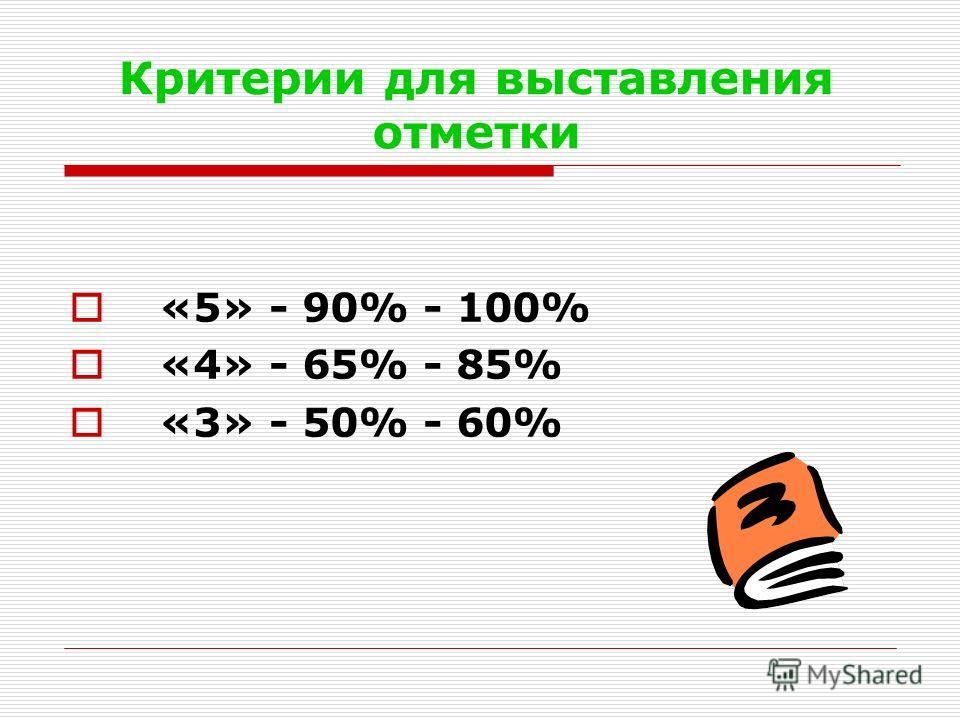 Критерии для выставления отметки «5» - 90% - 100% «4» - 65% - 85% «3» - 50% - 60%