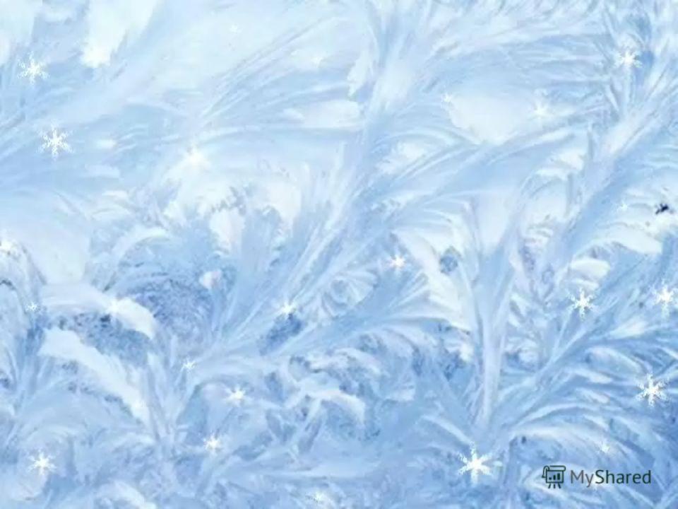 Волшебница зима. или Хорош зимний лес! Пришла волшебница - зима. Пришла волшебница - зима. В холодном воздухе кружатся мягкие снежинки. Пушистый снег укрыл землю. Сосны и ели стоят в белых шубах. Берёзки и осинки одели пышные платьица. Иней на деревь