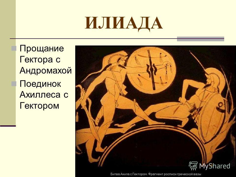 ИЛИАДА Прощание Гектора с Андромахой Поединок Ахиллеса с Гектором
