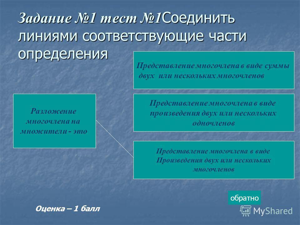 Задание 1 тест 1 Соединить линиями соответствующие части определения Представление многочлена в виде суммы двух или нескольких многочленов Представление многочлена в виде произведения двух или нескольких одночленов Представление многочлена в виде Про
