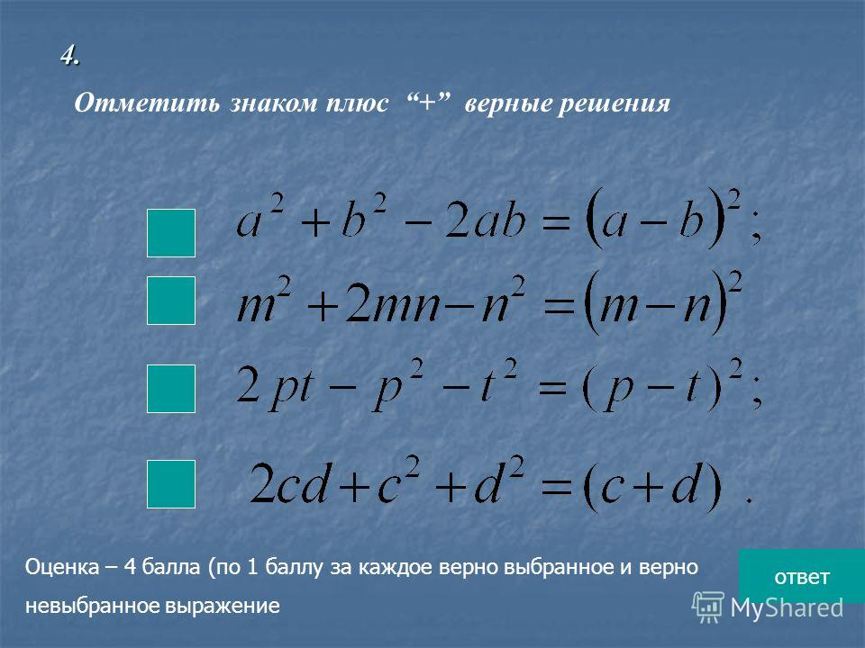 Отметить знаком плюс + верные решения Оценка – 4 балла (по 1 баллу за каждое верно выбранное и верно невыбранное выражение 4.4.4.4. ответ