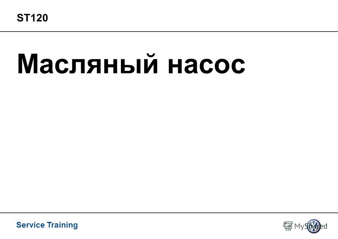 Service Training Масляный насос ST120