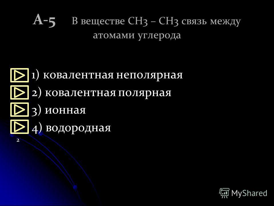 А-4 Различие в значении температур плавления CO2 (- 56,6) и SiO2 (+ 1728) объясняется 1) различием в строении атомов углерода и кремния 1) различием в строении атомов углерода и кремния 2) различием в значениях масс молекул 2) различием в значениях м