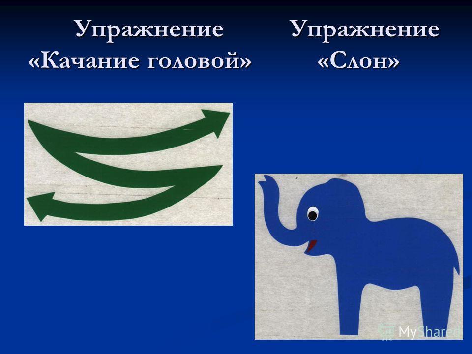 Упражнение Упражнение «Качание головой» «Слон» Упражнение Упражнение «Качание головой» «Слон»