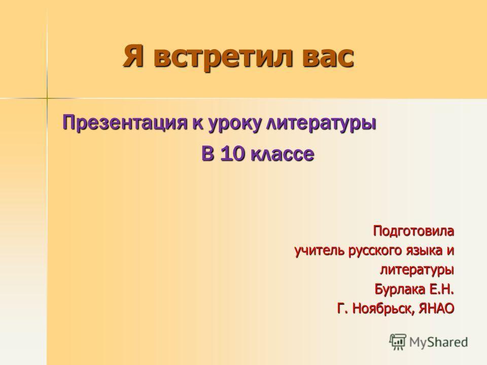 Презентацию лев николаевич толстой 10 класс