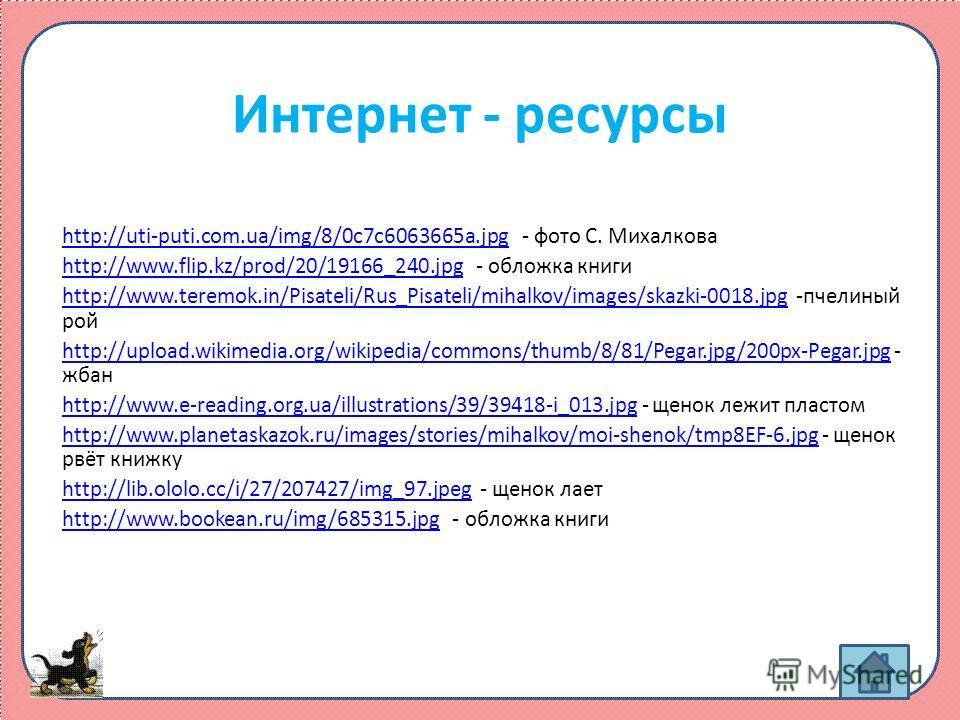 Интернет - ресурсы http://uti-puti.com.ua/img/8/0c7c6063665a.jpghttp://uti-puti.com.ua/img/8/0c7c6063665a.jpg - фото С. Михалкова http://www.flip.kz/prod/20/19166_240.jpghttp://www.flip.kz/prod/20/19166_240. jpg - обложка книги http://www.teremok.in/