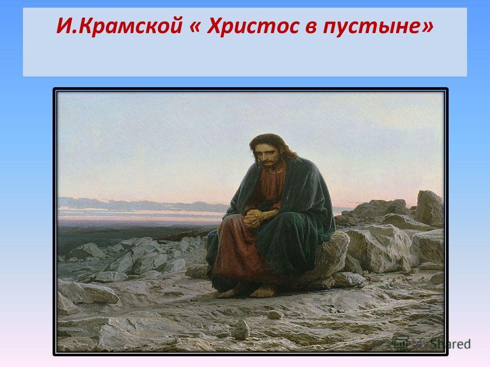 И.Крамской « Христос в пустыне»