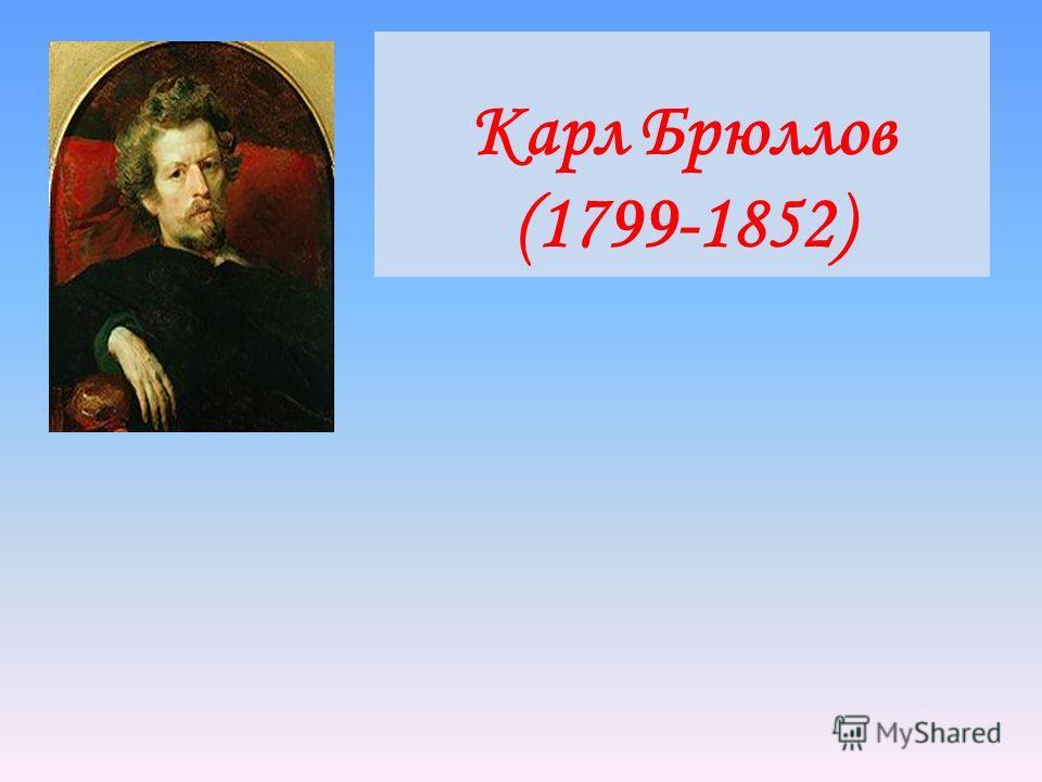 Карл Брюллов (1799-1852)